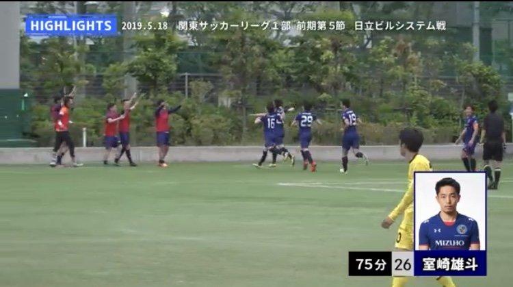 室崎選手の小石川連続ゴール!