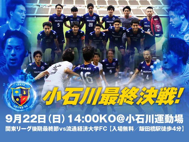 2019.0922小石川最終節