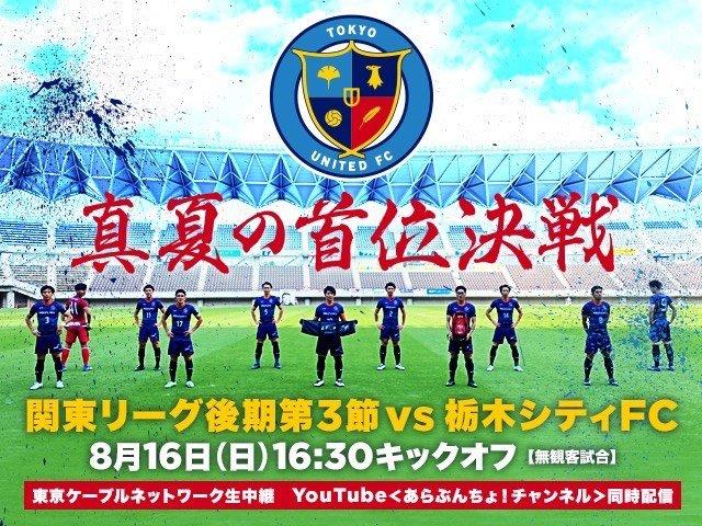 20200816 vs 栃木シティ