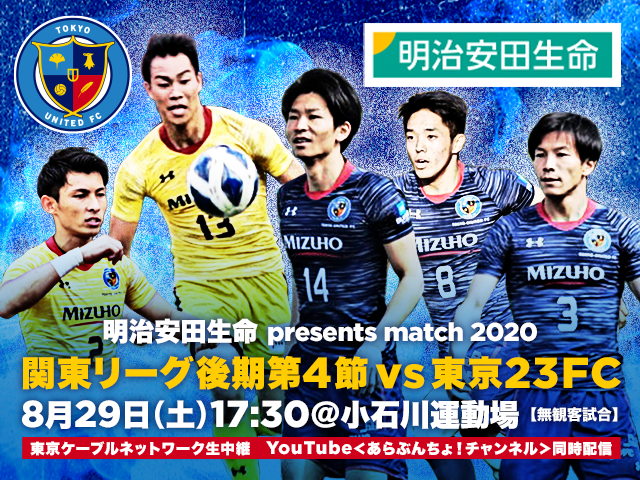 20200829後期4節東京23FC戦