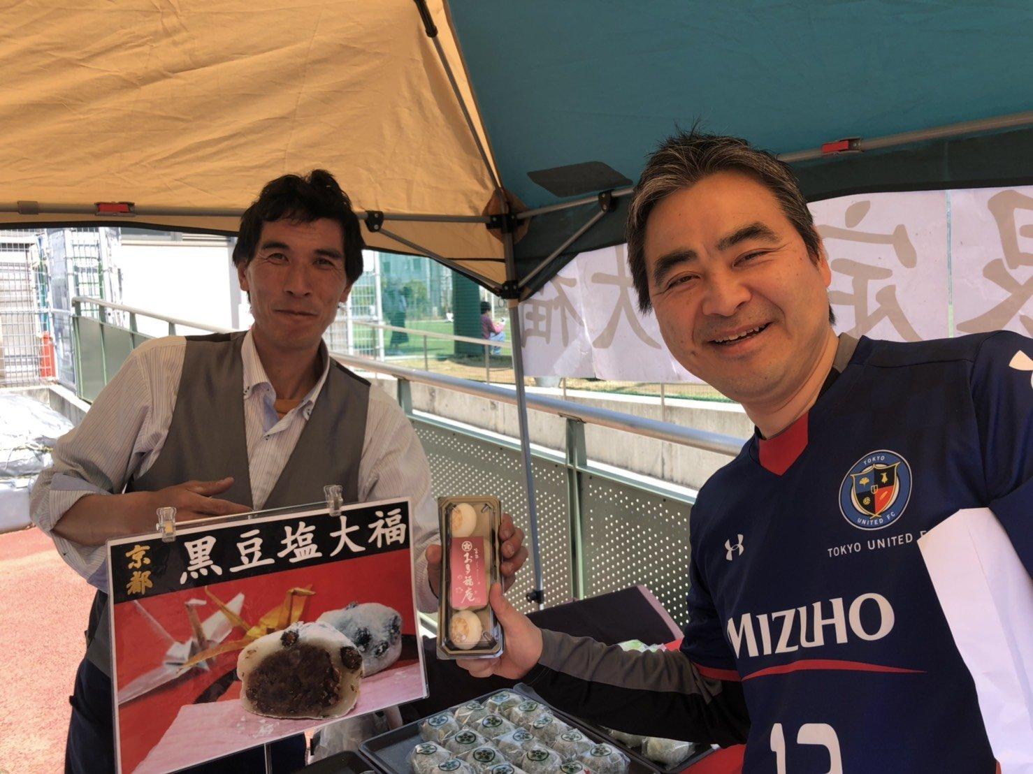 京都黒豆大福と人見共同代表
