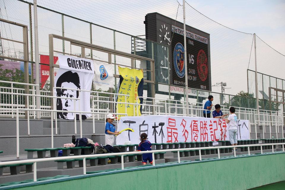 東京都サッカートーナメント決勝