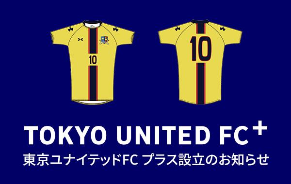 東京ユナイテッドFC プラス設立のお知らせ