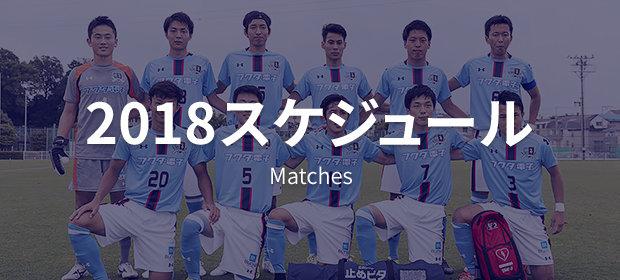 2018年試合日程