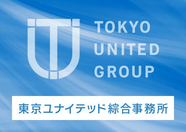 東京ユナイテッド綜合事務所